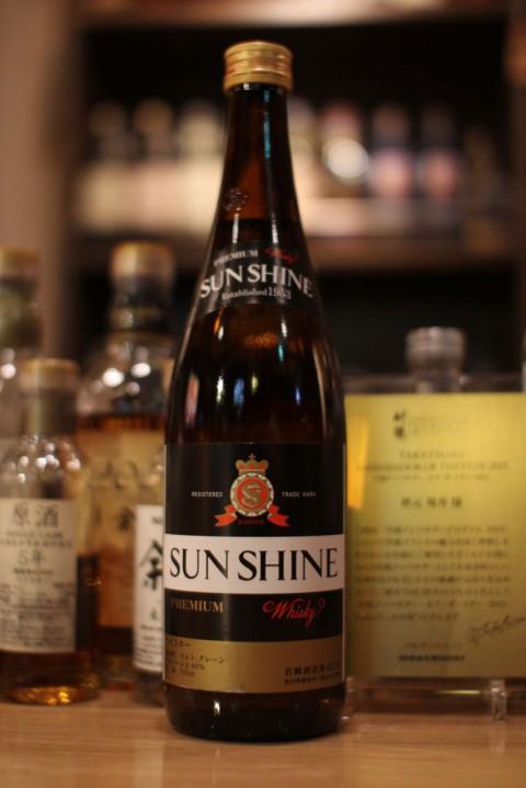 こんなのあります「若鶴酒造 サンシャインウイスキー プレミアム」