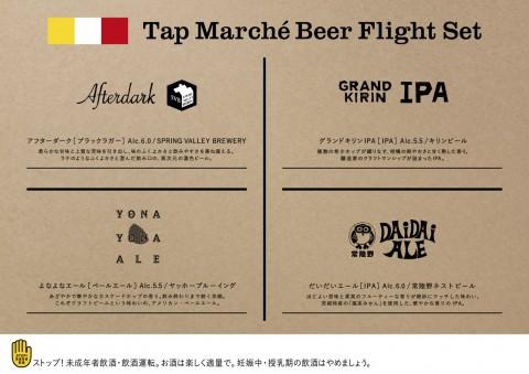 今日から「KIRINタップマルシェ」のクラフトビール始めます!