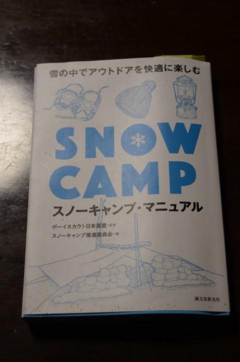 強風~雪もなんのその!♪