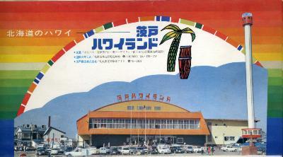 茨戸ハワイランド