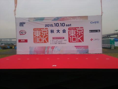 東京30K秋大会 2015