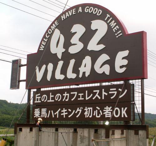 新得!ヴィレッジ432 パートⅡ