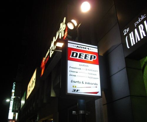 PUB DEEP(ディープ)