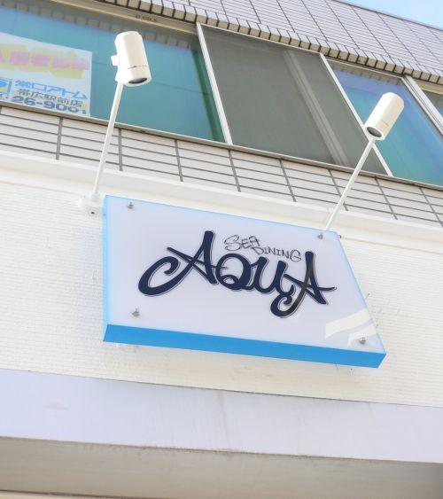 近日オープン!!!!SEA DINING AQUA