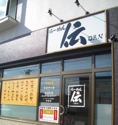 ラーメン「伝」13日オープン!!