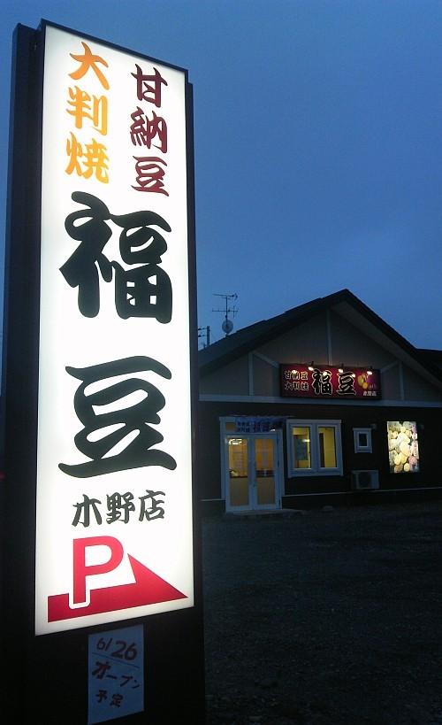 福豆!木野店!6/26オープン!!!