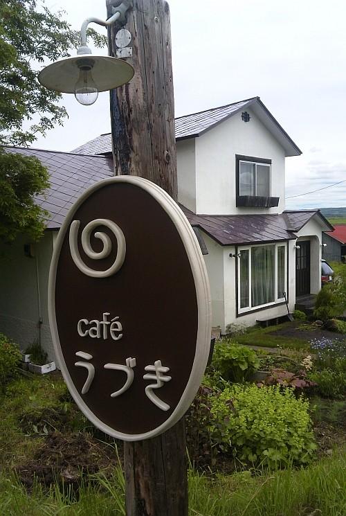 Cafeうづき6月30日今季オープン!!!!