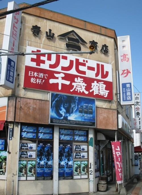 ノスタルジックな空間!青山商店!in芽室