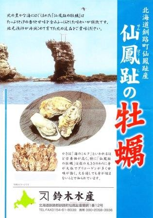 牡蠣についてのナイスな情報♪