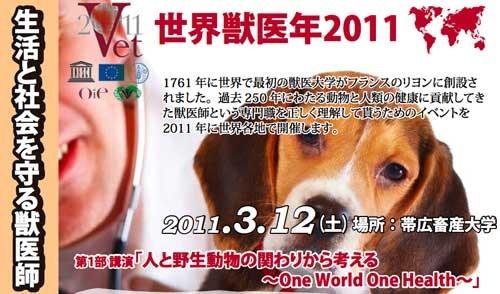 今年(2011年)は世界獣医年だそうです