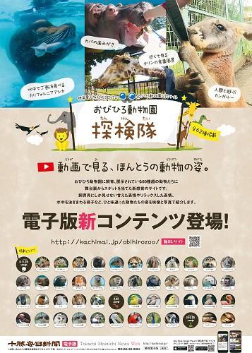 おびひろ動物園公認 電子版新コンテンツ登場!