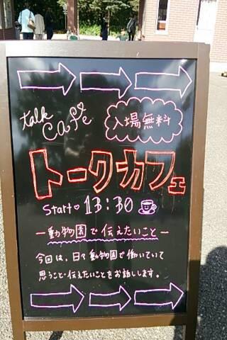 トークカフェ♪