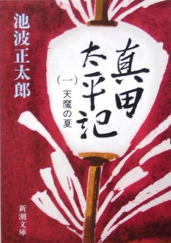 真田太平記
