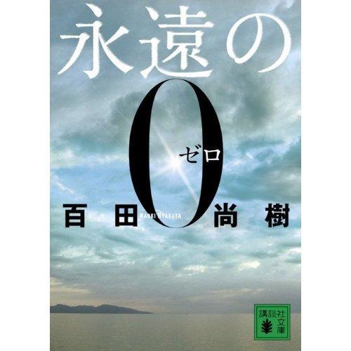 永遠の0(映画)