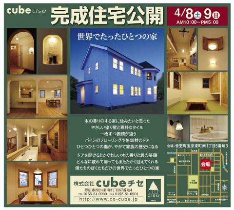 「世界でたったひとつの家」公開!
