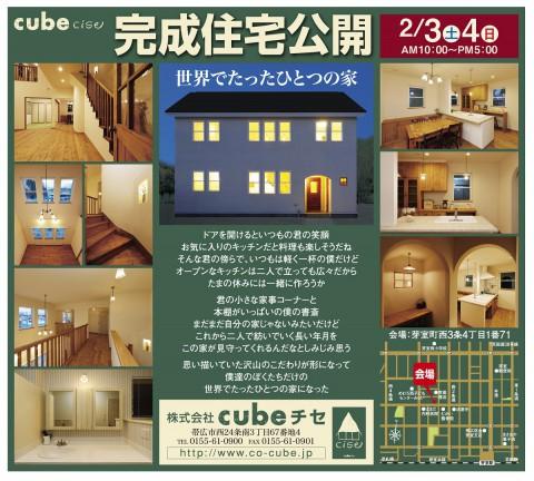 「世界でたったひとつの家」完成見学会!