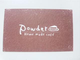 伝説のケーキ、あの店が、遂に帰ってきた~Powder~