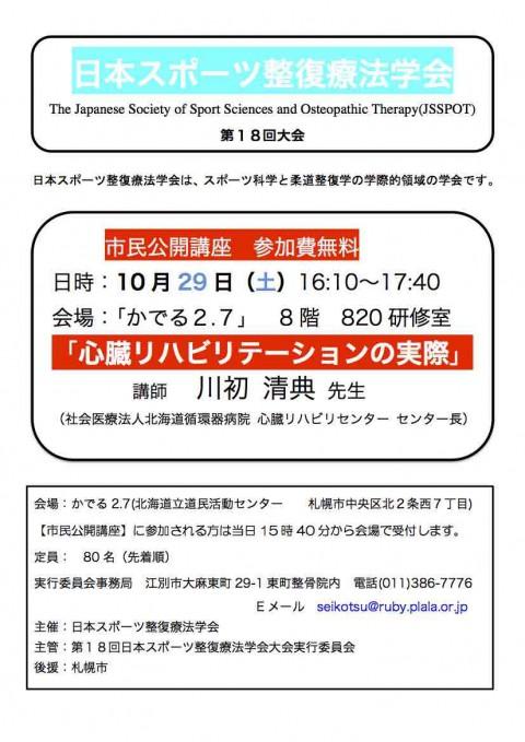 第18回日本スポーツ整復療法学会(札幌大会)