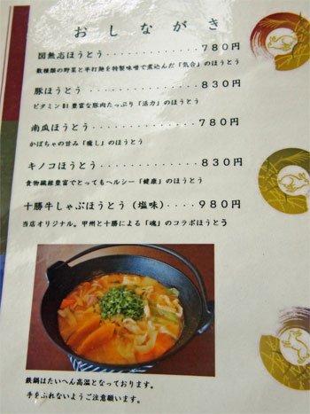 """美味しい""""ほうとう""""を食べたいなと思ったら【図無志亭】さんへ行こう!"""