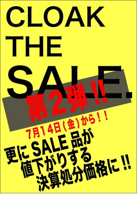 SALE第2弾!!! 決算処分価格に!!