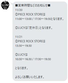 明日明後日の各店の営業に関するお知らせ