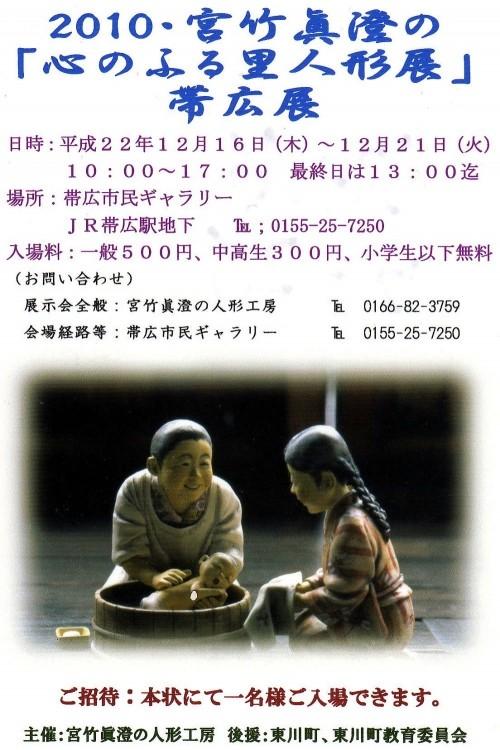 帯広市民ギャラリーで行われているのは、心のふる里人形展