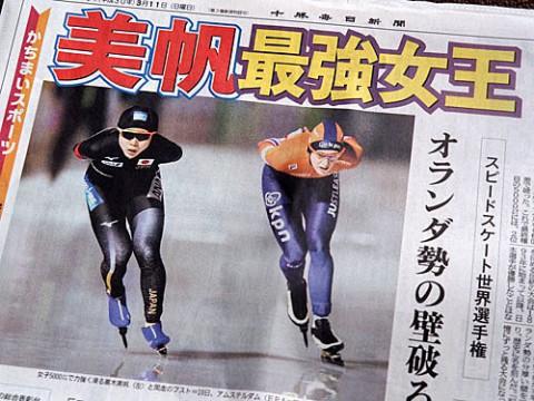高木美帆選手が総合優勝