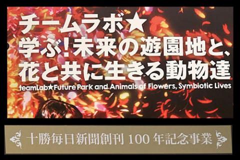 チームラボ・帯広美術館最多入館 更新中