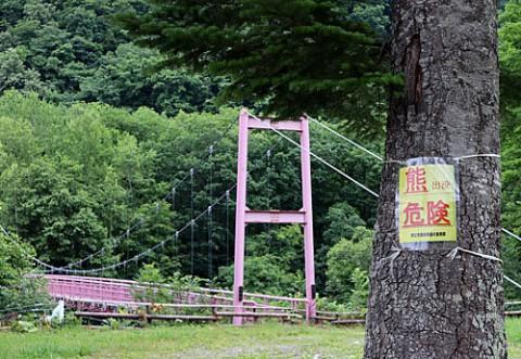 岩内仙郷は『熊危険』で入れず