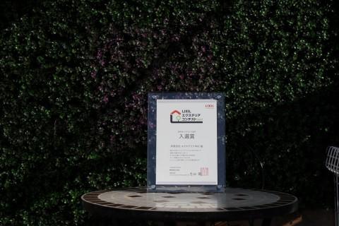 LIXILエクステリアコンテスト2017で受賞いたしました