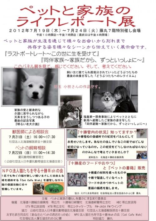 『ペットと家族のライフレポート展』開催のお知らせ。