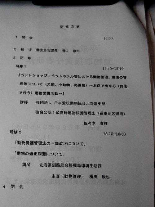平成24年度動物取扱責任者研修の講師してきましたよ♪in釧路
