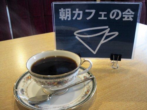 ゆる~く、明日は帯広朝カフェの会ですよ♪