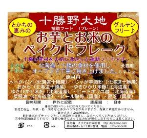 グルテンフリー♪『とかちの恵み お芋とお米のベイクドフレーク♪』入荷♪