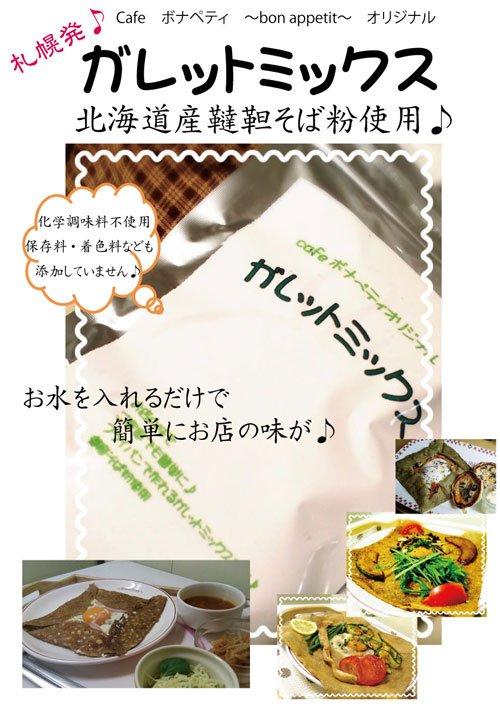 北海道産韃靼そば粉使用♪無添加ガレットミックス新発売♪