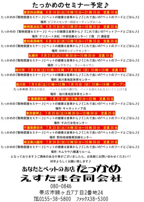 14日(火)~17日(金)までお休みさせていただきます!