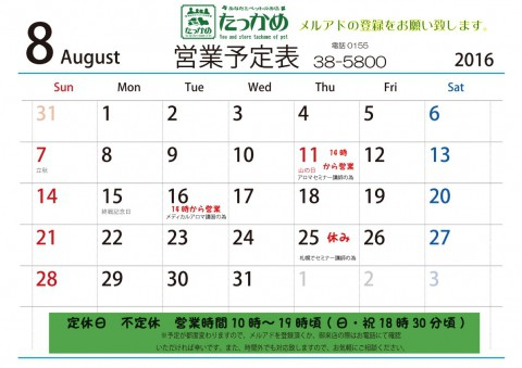 8月の営業案内♪