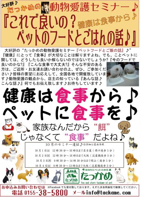 名古屋開催のたっかめの動物愛護セミナーまで残り1週間!