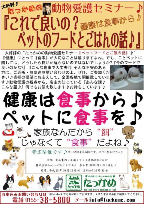 帯広開催のたっかめの動物愛護セミナー!