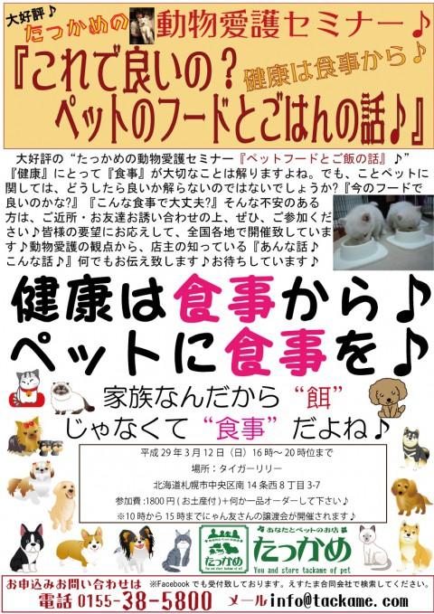 明日12日は札幌セミナー開催の為お休みです♪