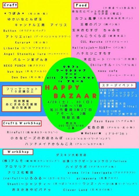29日土曜日と30日日曜日は旭川出店の為お休みです♪