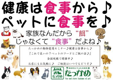 動物愛護セミナーin帯広の7月開催のご案内♪