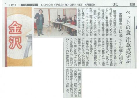 金沢の新聞に掲載されました♪