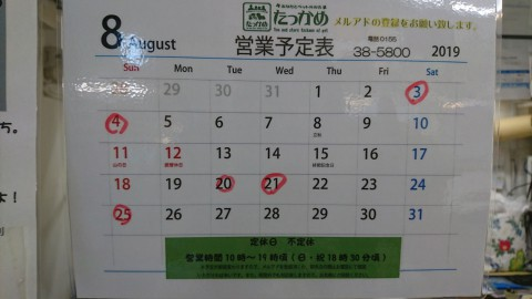 20日火曜日と21日水曜日お休みです。