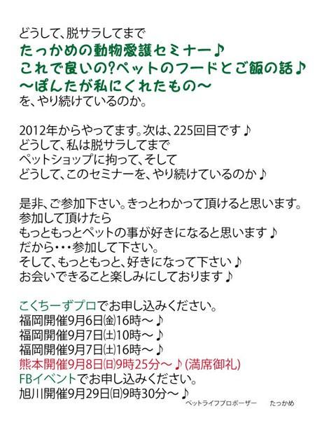九州でセミナー開催!たっかめ店舗お休みです。
