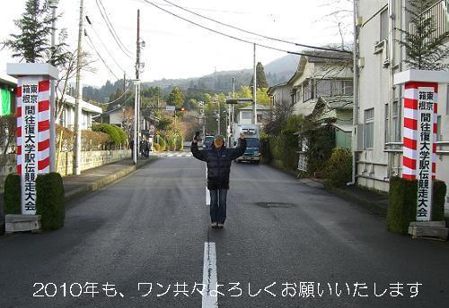 箱根駅伝往路ゴールしてきましたー♪