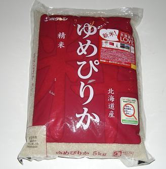 北海道米「ゆめぴりか」