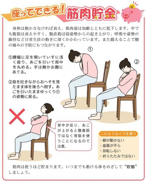 座ってできる!筋肉貯金