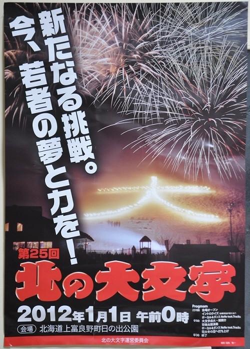 2012年1月1日 上富良野町 「第25回北の大文字」