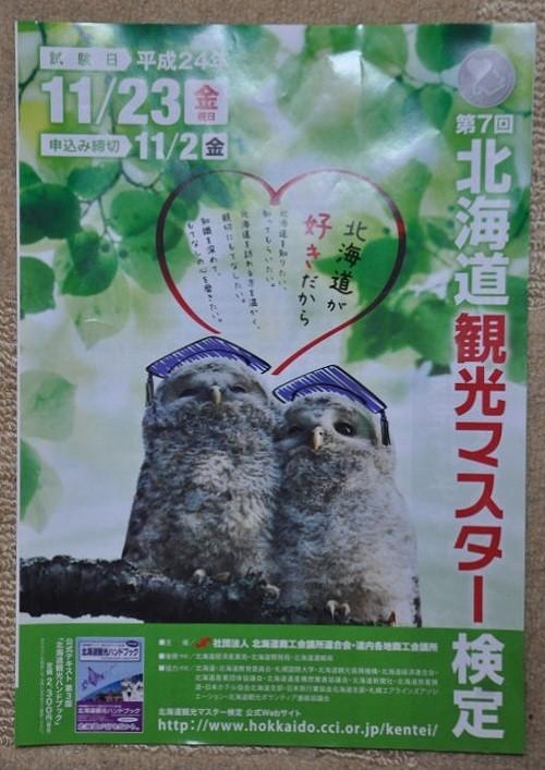 北海道観光マスター検定 受けてみようかな?